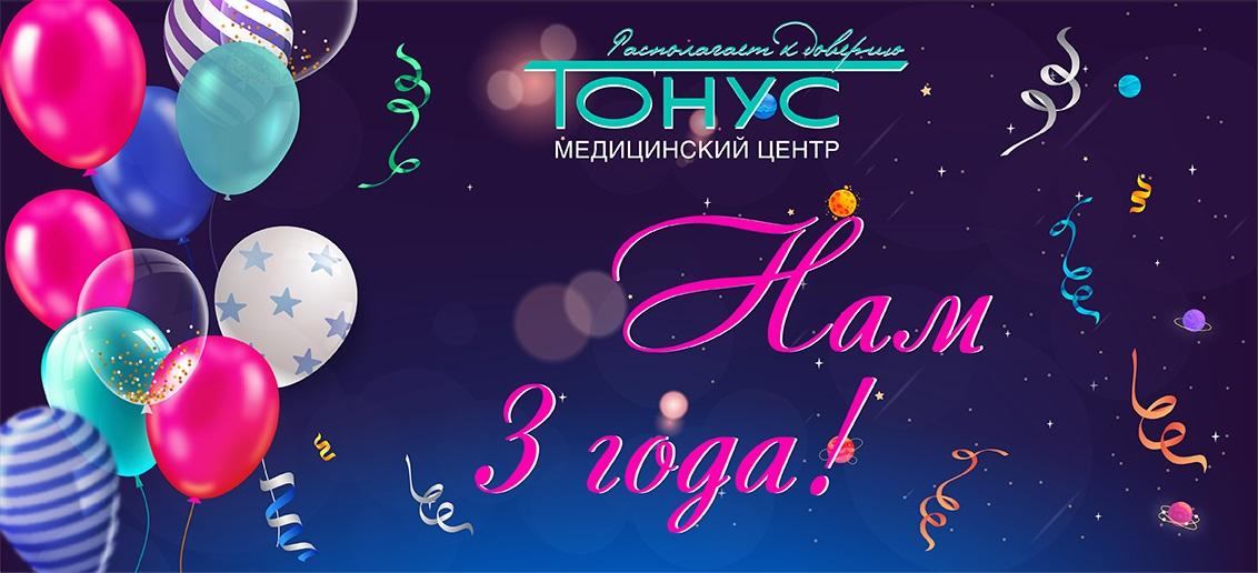 25 октября клинике «Тонус» в замечательном городе Семенов исполняется 3 года!
