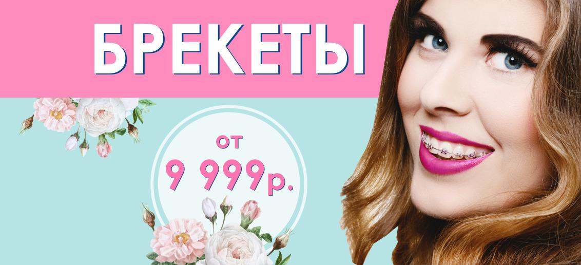 Брекет-системы от 9 999 рублей до конца марта! Подари себе красивые и ровные зубы!