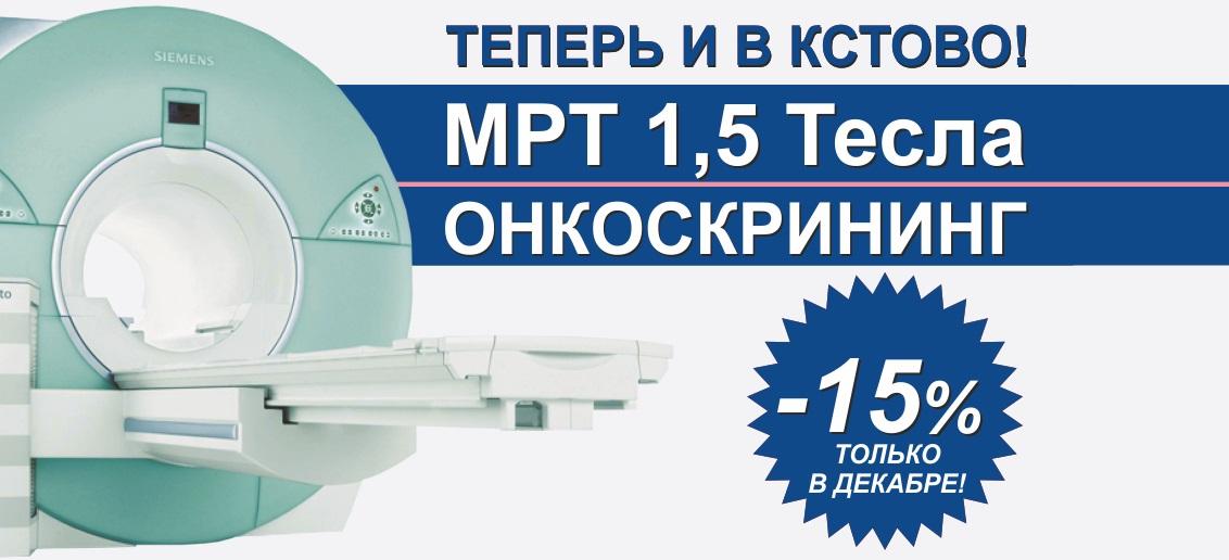 Только до конца декабря! СКИДКА 15% на МРТ-диагностику!