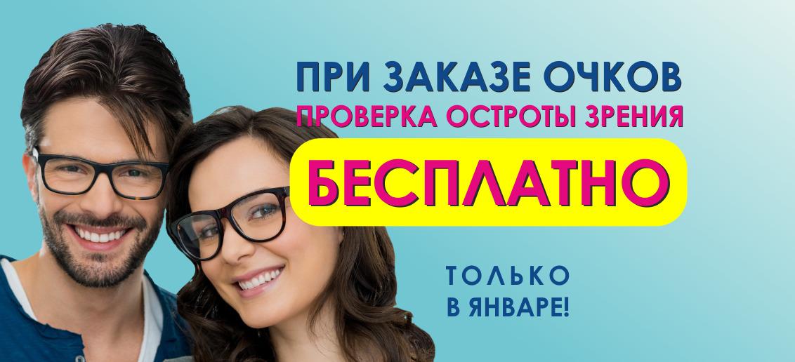 Акция продолжается! До конца января при заказе очков - проверка остроты зрения БЕСПЛАТНО!