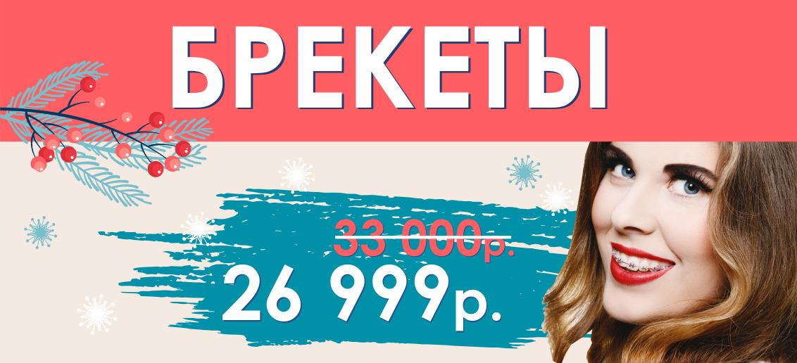 Только до конца января! Безлигатурные брекет-системы Damon Q всего 26 999 рублей вместо 33 000!