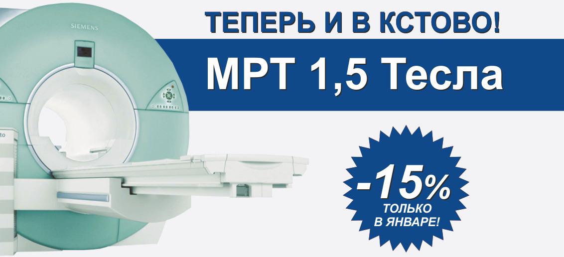 Только до конца января! СКИДКА 15% на МРТ-диагностику!