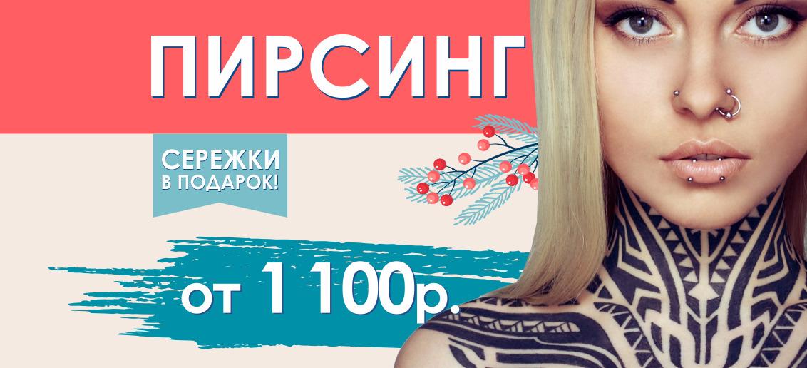 Только до 31 января! Пирсинг от 1 100 рублей + сережки в подарок!