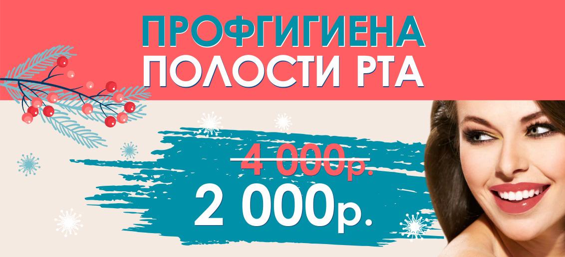 Очень заманчивое предложение! С 1 по 31 января скидка 50% на профгигиену! Идеальная улыбка всего за 2 000 рублей вместо 4 000!