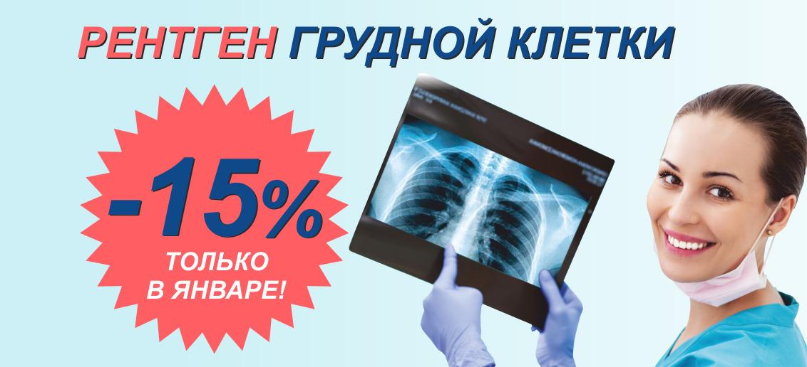 Только до конца января! Скидка 15% на рентген грудной клетки (флюорографию)!