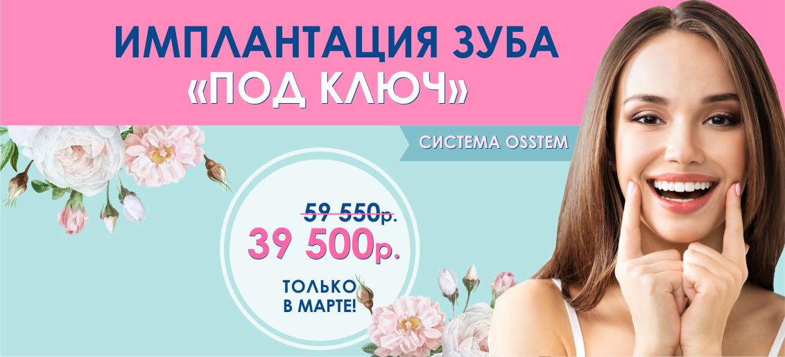 Установка импланта Osstem «под ключ» всего за 39 500 рублей вместо 59 550 до конца марта!
