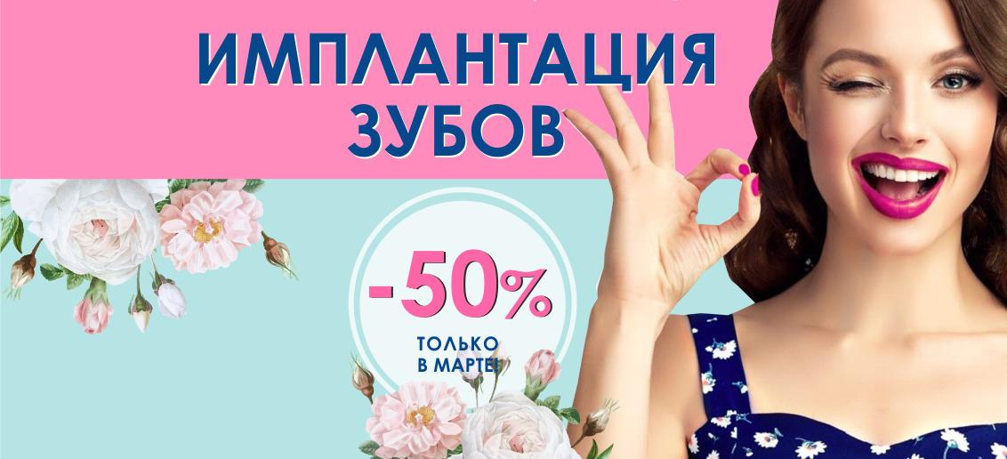 Операция по установке импланта с НЕВЕРОЯТНОЙ скидкой 50% до конца марта!