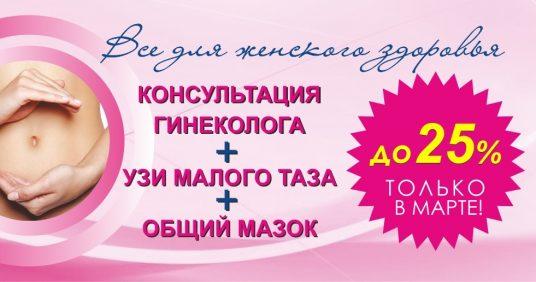 Скидки до 25% на комплекс «Все для женского здоровья» (консультация гинеколога + УЗИ органов малого таза + мазок на флору) до конца марта!