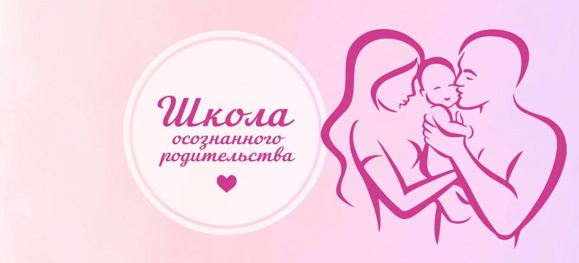 Приглашаем будущих мам в «Школу осознанного родительства»! До конца октября действует скидка 20%!