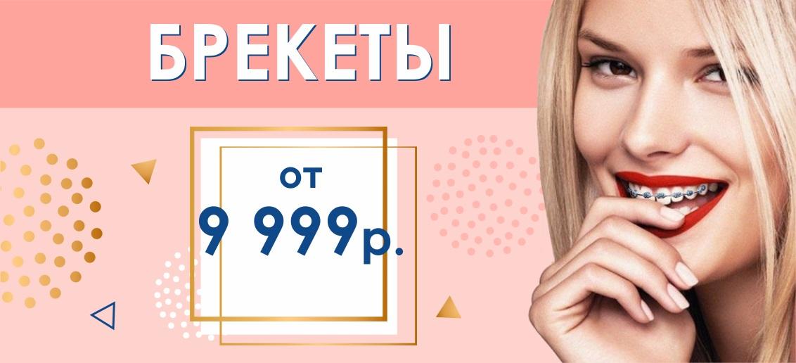 Брекет-система с установкой от 9 999 рублей до конца июня! Подари себе красивые и ровные зубы!