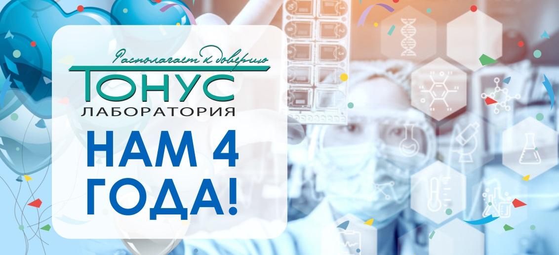 Независимой лаборатории «Тонус» исполнилось 4 года!