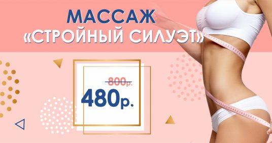 Ручной массаж «Стройный силуэт» со скидкой 40%* до конца мая! Всего 480 рублей вместо 800!