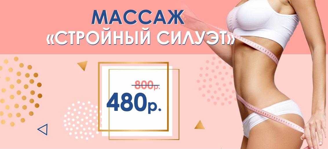 Ручной массаж «Стройный силуэт» со скидкой 40%* до конца апреля! Всего 480 рублей вместо 800!
