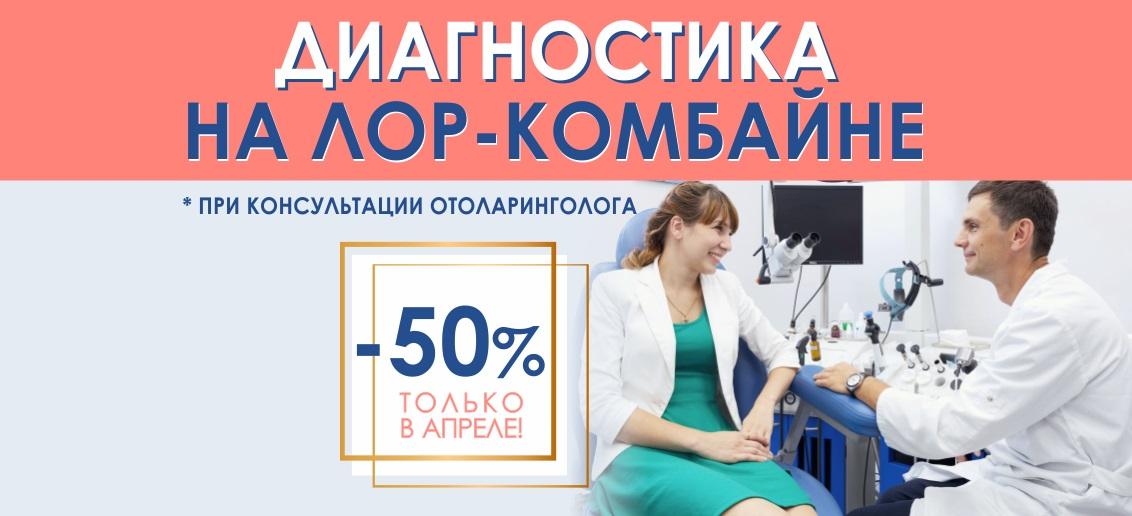 Исследование на ЛОР-комбайне со скидкой 50% при консультации отоларинголога до конца апреля!