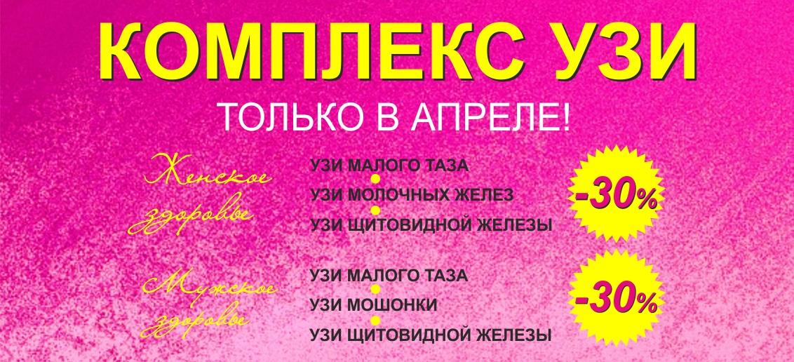 Скидка 30% на комплекс УЗИ для мужчин и женщин до конца апреля!