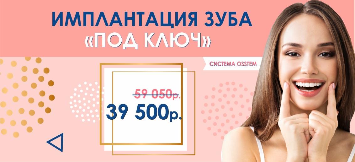 Имплантация Osstem «под ключ» всего за 39 500 рублей вместо 59 050 до конца июня!