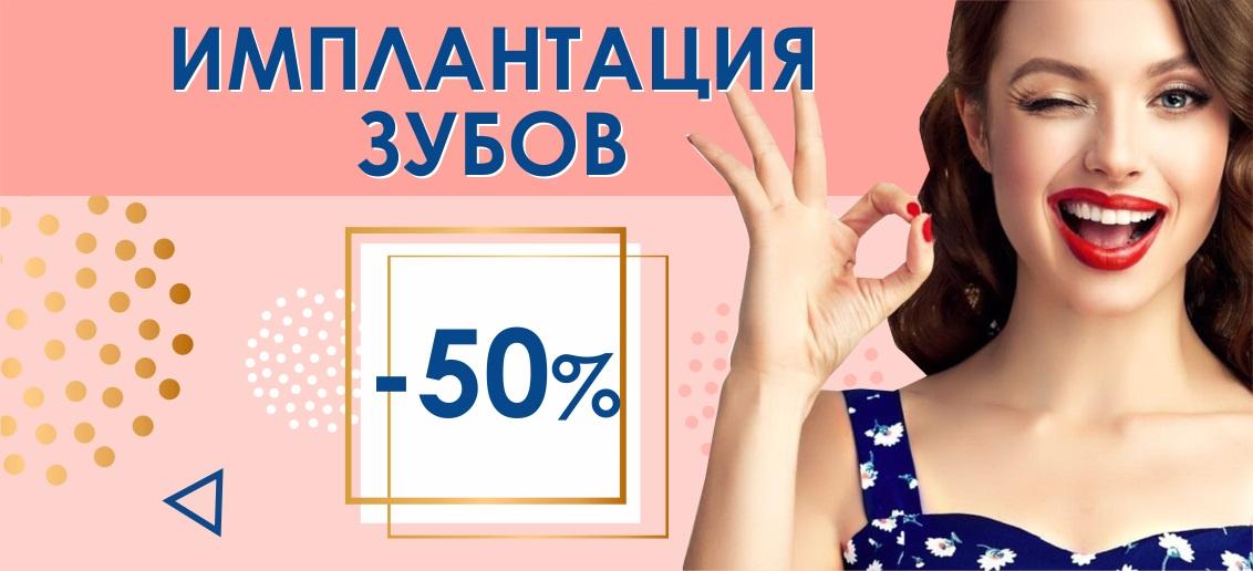 Операция по установке импланта с НЕВЕРОЯТНОЙ скидкой 50% до конца июня!