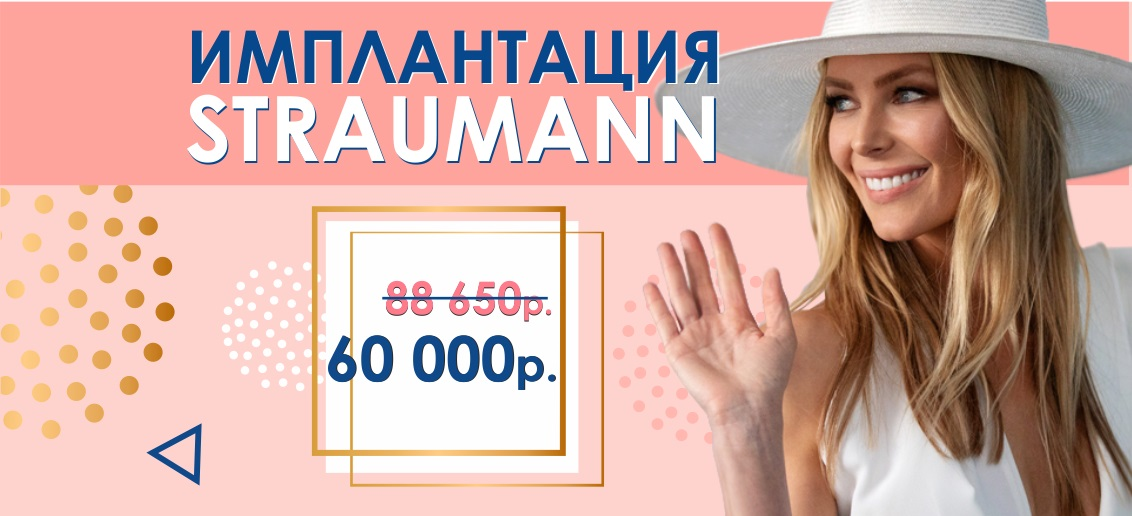 Имплантация Straumann «под ключ» всего за 60 000 рублей вместо 88 650 до конца июня!