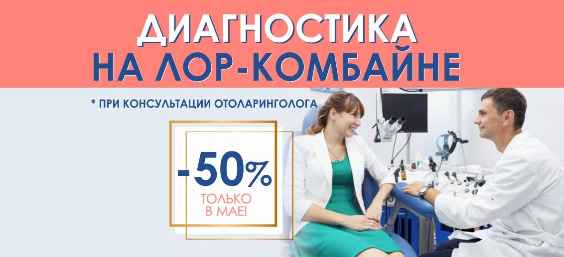 Исследование на ЛОР-комбайне со скидкой 50% при консультации отоларинголога до конца мая!