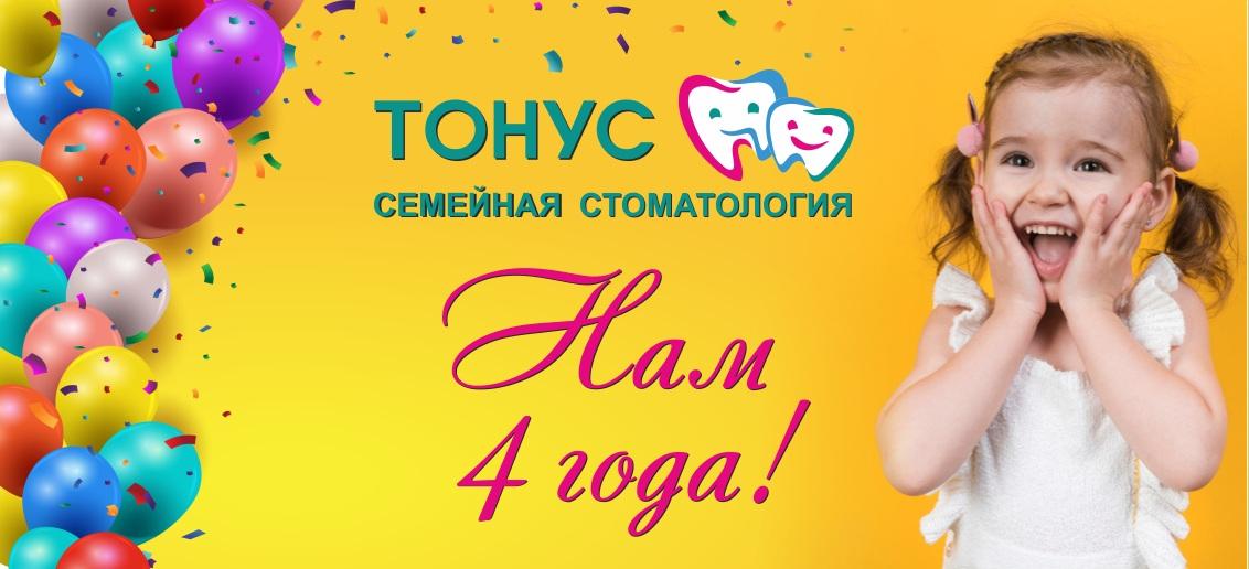 День рождения Семейной стоматологии!