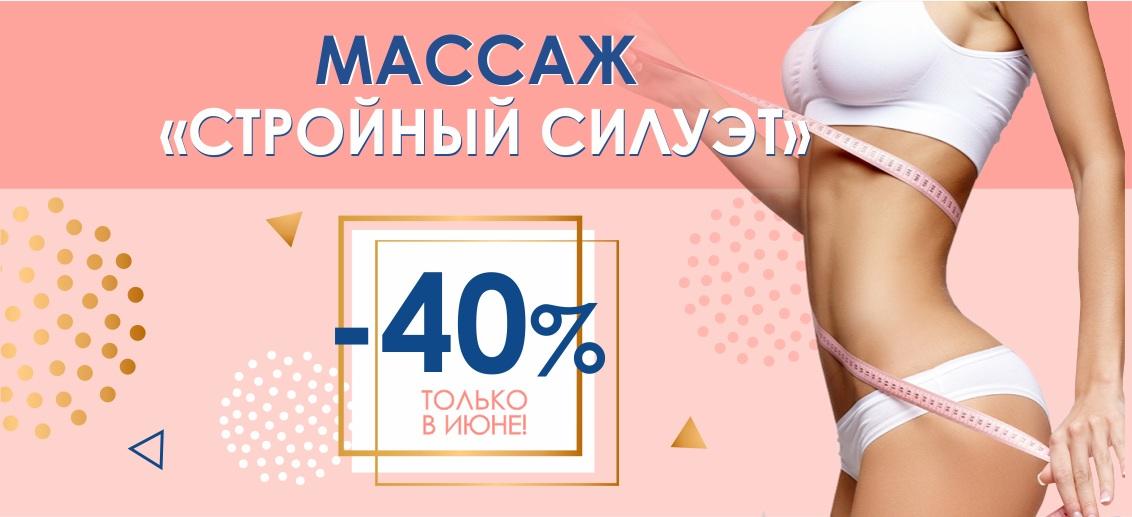 Ручной массаж «Стройный силуэт» со скидкой 40%* до конца июня! Всего 480 рублей вместо 800!