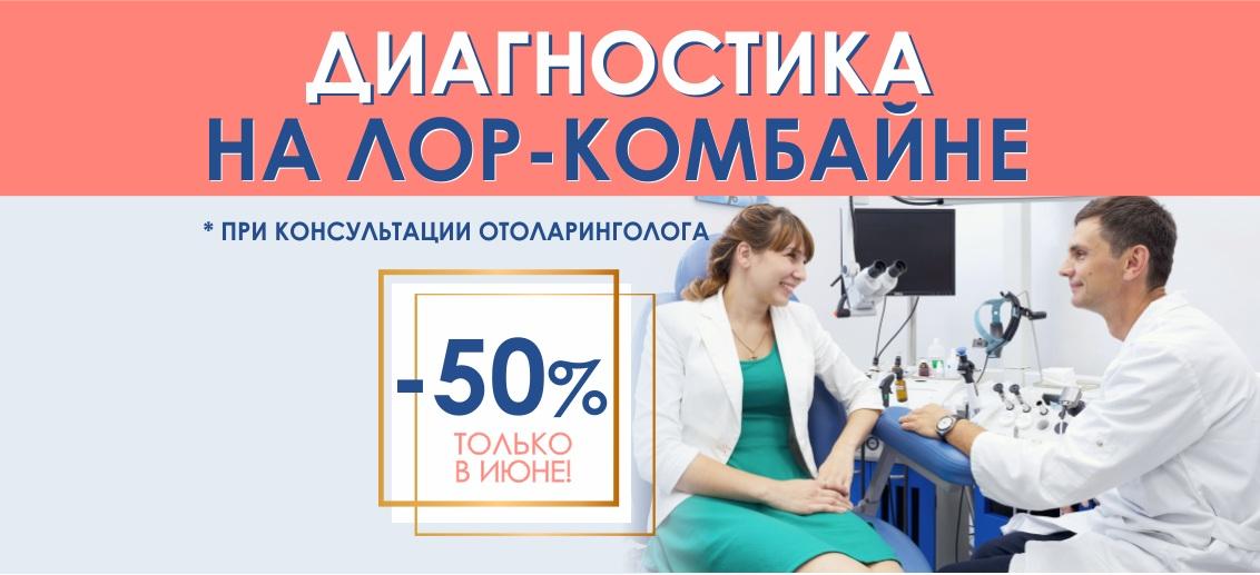 Исследование на ЛОР-комбайне со скидкой 50% при консультации отоларинголога до конца июня!