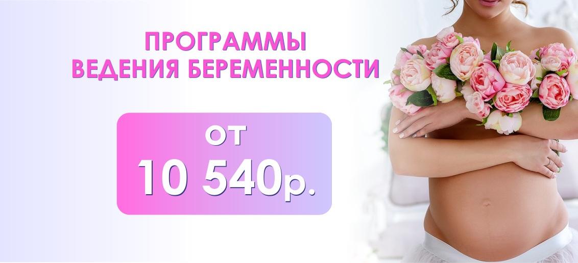 Комплексные программы «Ведение беременности» со скидкой 15% с 5 июня!