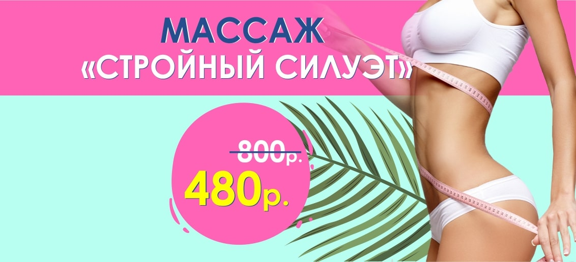 Ручной массаж «Стройный силуэт» со скидкой 40%* до конца июля! Всего 480 рублей вместо 800!