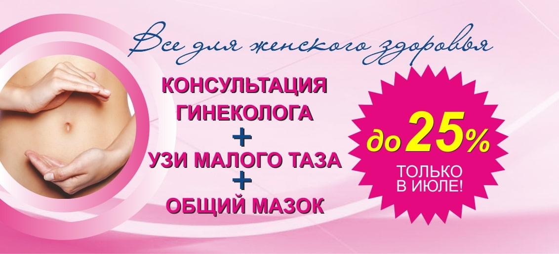 Скидки до 25% на комплекс «Все для женского здоровья» (консультация гинеколога + УЗИ органов малого таза + мазок на флору) до конца июля!