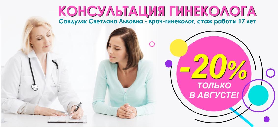 Консультация гинеколога Сандуляк Светланы Львовны со скидкой 20%! Всего 880 рублей до конца августа!