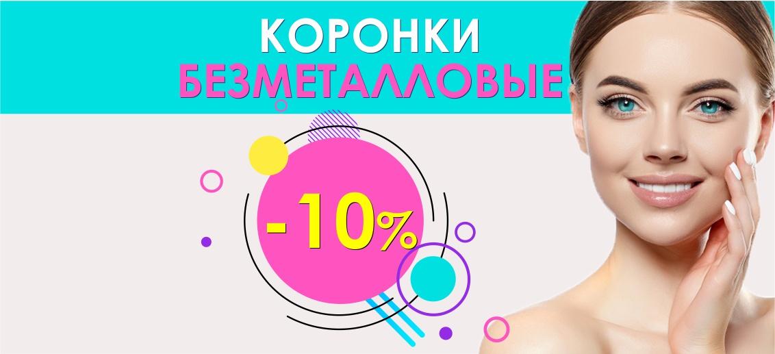Безметалловые коронки со скидкой 10%* до конца августа! Подари себе безупречную улыбку!