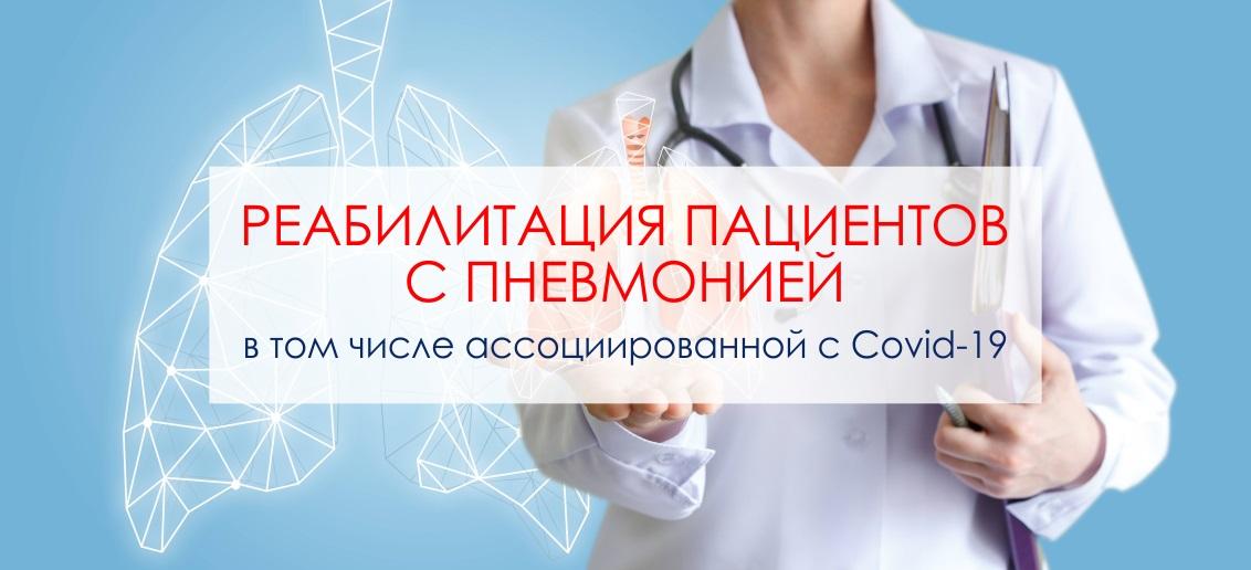 Реабилитация пациентов с пневмонией (в том числе ассоциированной с Сovid-19)