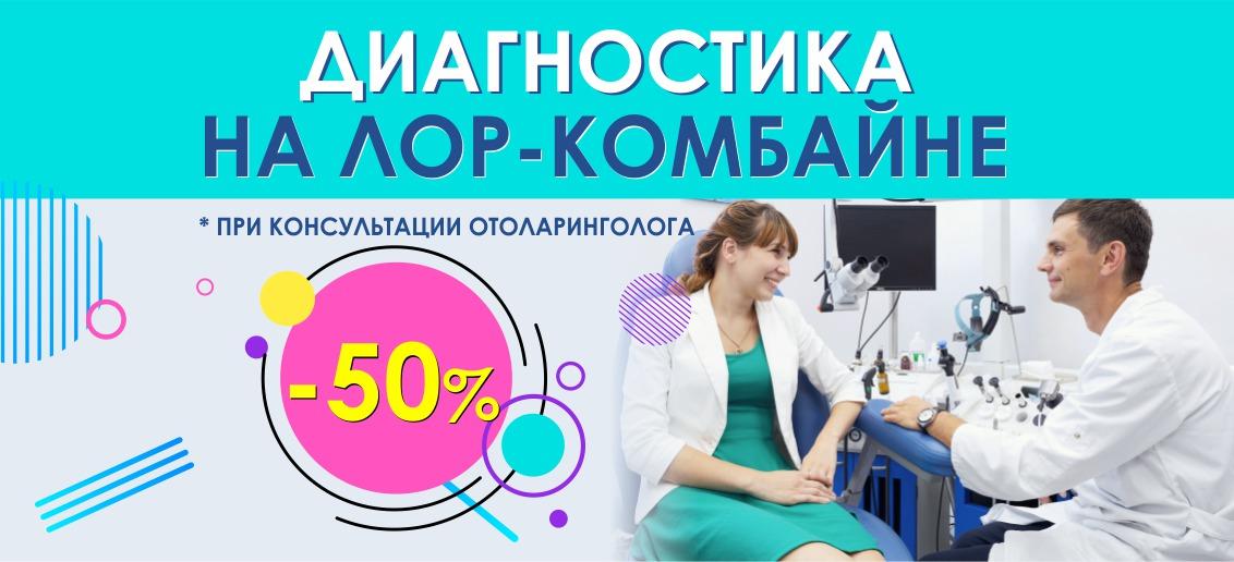 Исследование на ЛОР-комбайне со скидкой 50% при консультации отоларинголога до конца августа!