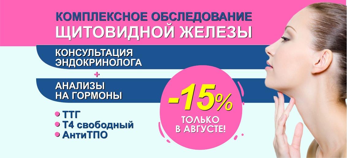 Комплексное обследование щитовидной железы со скидкой 15% до конца августа!
