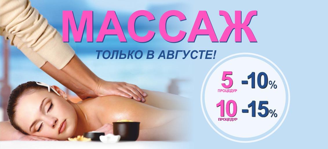 Комплекс любого массажа из 5 процедур со скидкой 10%, из 10 процедур – 15% до конца августа!