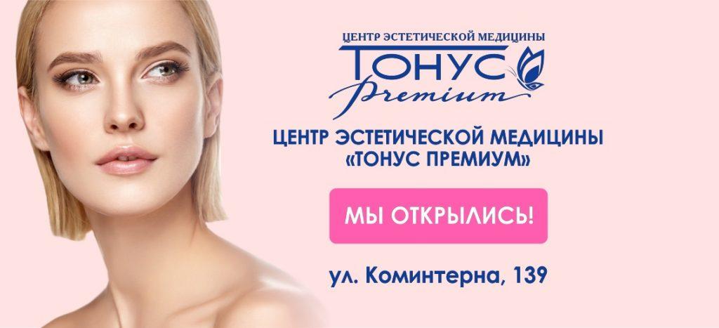 Новый центр эстетической медицины «ТОНУС ПРЕМИУМ» открылся на улице Коминтерна, 139