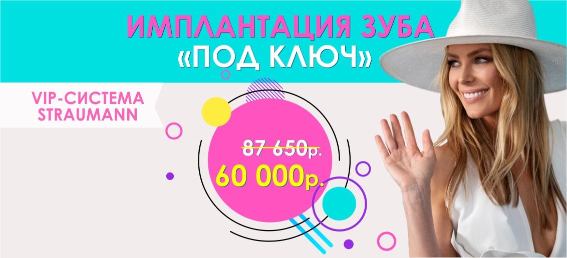 Имплантация Straumann «под ключ» всего за 60 000 рублей вместо 87 650  до конца августа!