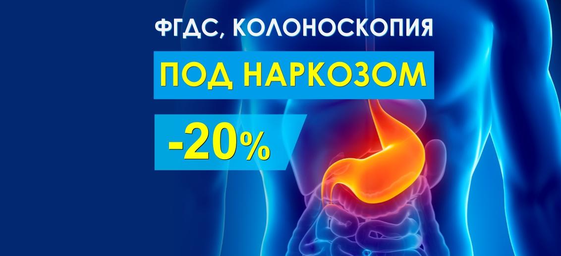 ФГДС, колоноскопия под наркозом со скидкой 20% до конца сентября!