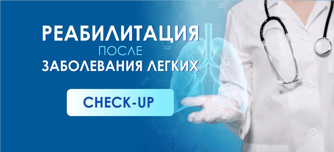 Комплексные программы по оценке состояния здоровья и восстановлению после заболеваний легких в «Тонус»