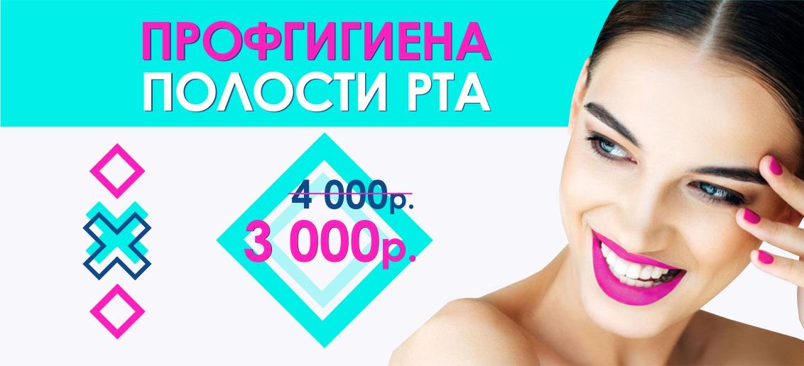 Профгигиена всего за 3 000 рублей вместо 4000 до конца сентября!