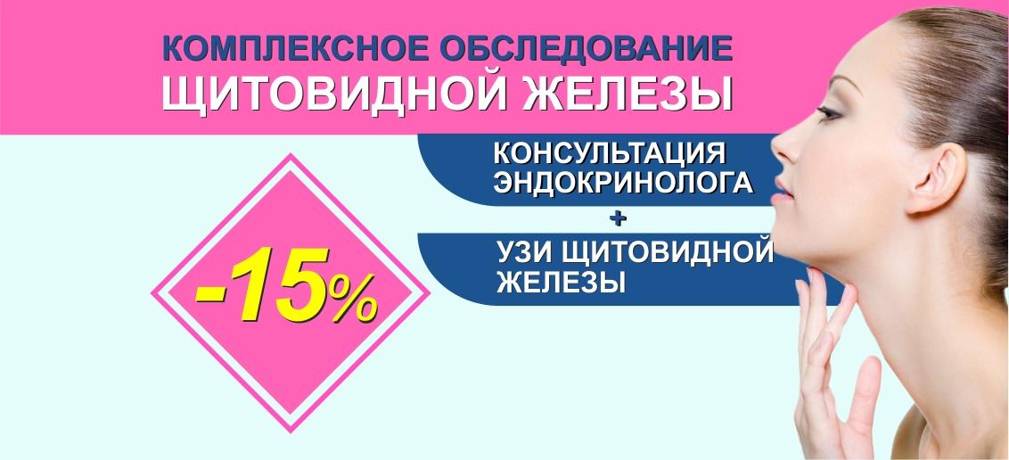 Комплексное обследование щитовидной железы со скидкой 15% до конца октября!