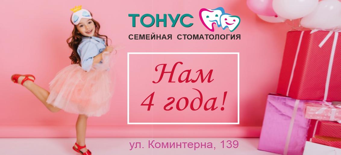 4 года исполнилось Семейной стоматологии «Тонус» на улице Коминтерна, 139!