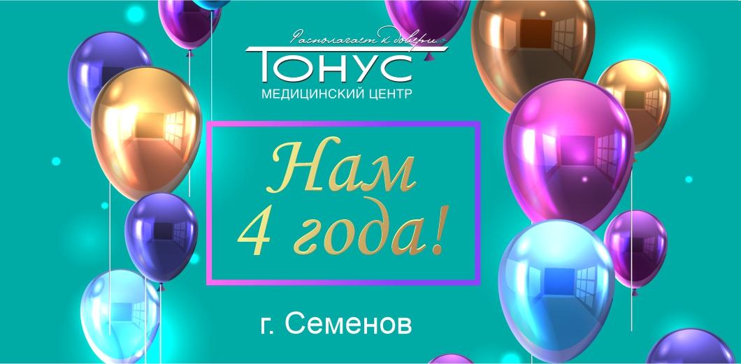 Медицинскому центру «Тонус» в городе Семенове исполнилось 4 года!