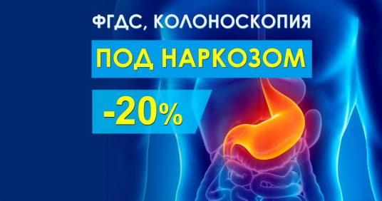 ФГДС, колоноскопия под наркозом со скидкой 20% до конца декабря!