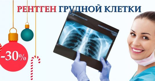 Скидка 30% на рентген грудной клетки (флюорографию) до конца декабря!