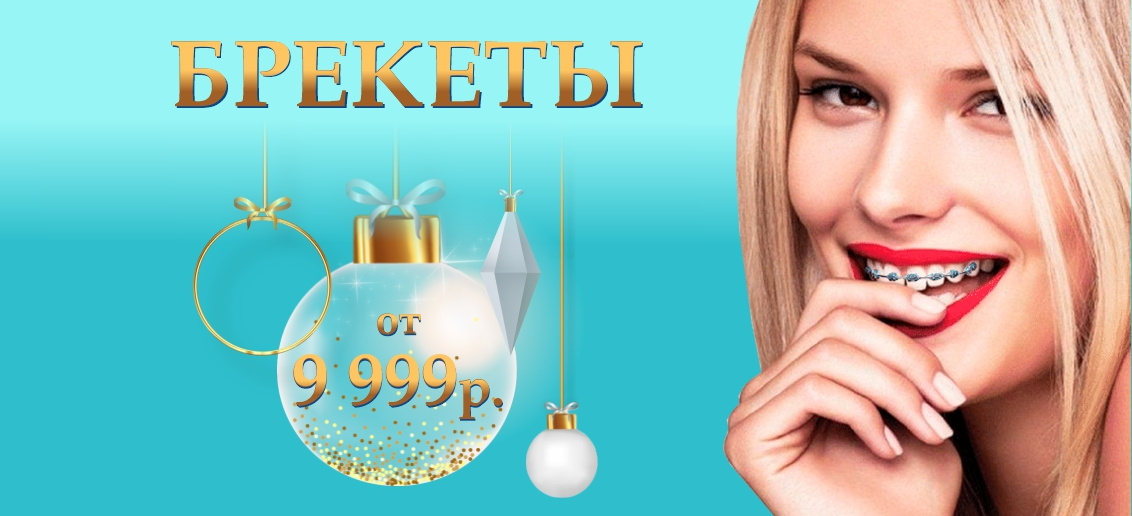 Брекет-система с установкой от 9 999 рублей до конца января! Подари себе красивые и ровные зубы!