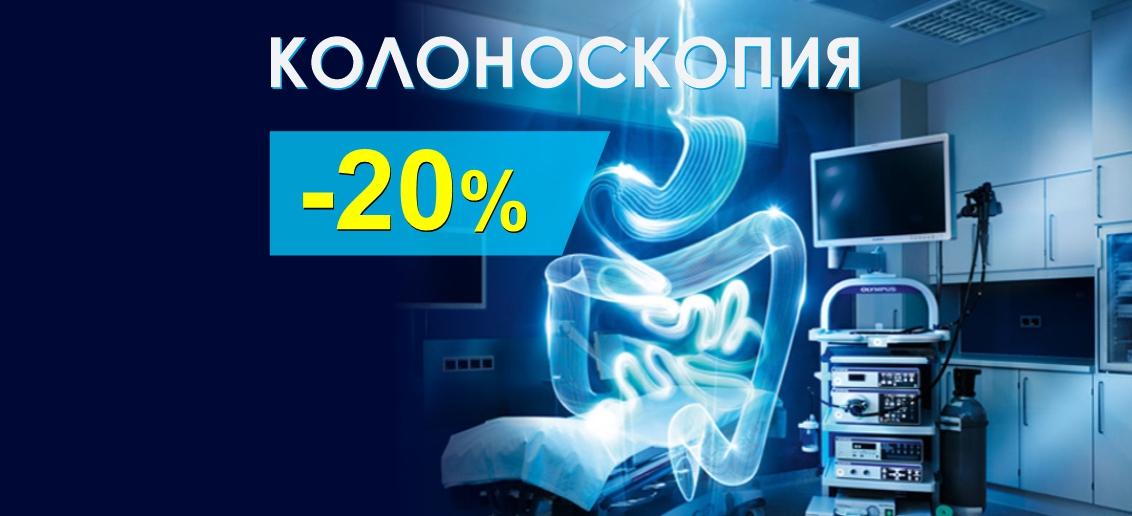 Колоноскопия Full HD со скидкой 20% до конца января!