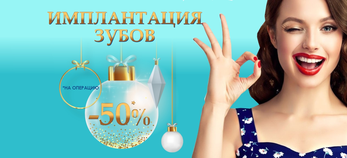Операция по установке импланта с НЕВЕРОЯТНОЙ скидкой 50% до конца января!