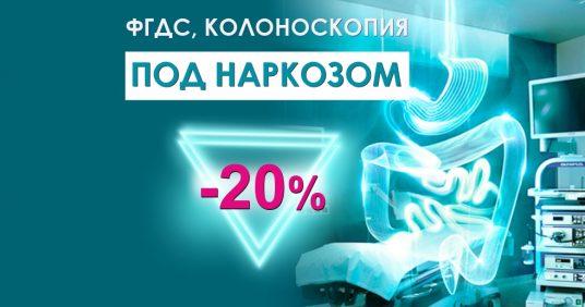ФГДС, колоноскопия под наркозом со скидкой 20% до конца марта!