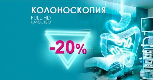Колоноскопия Full HD со скидкой 20% до конца марта!